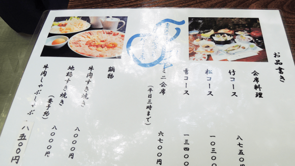 "The menu at ""Nakayoshi"""