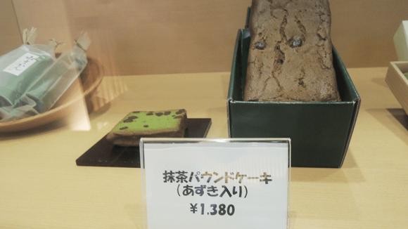 Green Tea Pound Cake (for take-out)