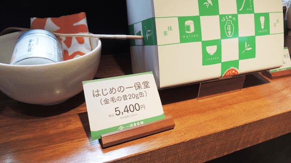 Hajime-no-Ippodo Matcha Starter Kit