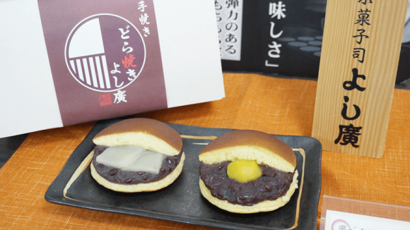 We bought this dorayaki after the course