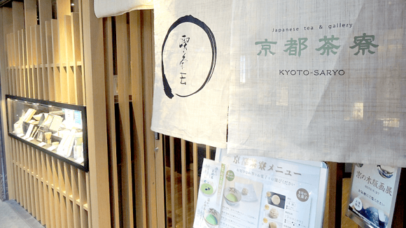 Kyoto-Saryo