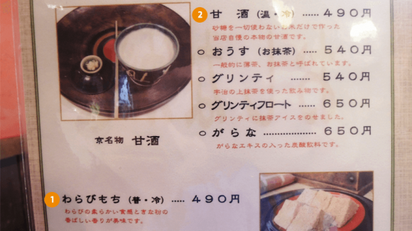 Bunnosuke Chaya Honten ― Main store How to Order & Eat