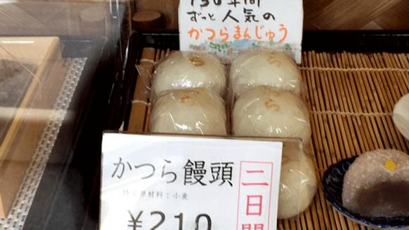 Katsura-Manjuu