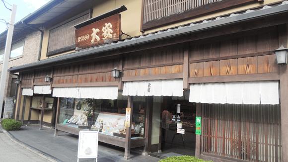 Kyo-Tsukemono Daiyasu