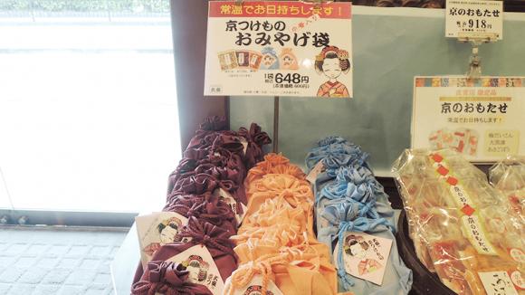 Kyotsukemono(Kyoto pickles) souvenir bags