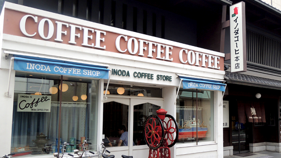 Inoda Coffee HontenーOriginal LocationーAppearance Photo