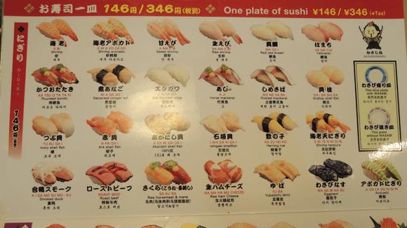 Musashi Sushi Sanjo Honten ― Main store How to Order & Eat