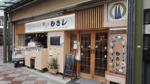 Musashi Sushi Sanjo Honten ― Main store Appearance Photo