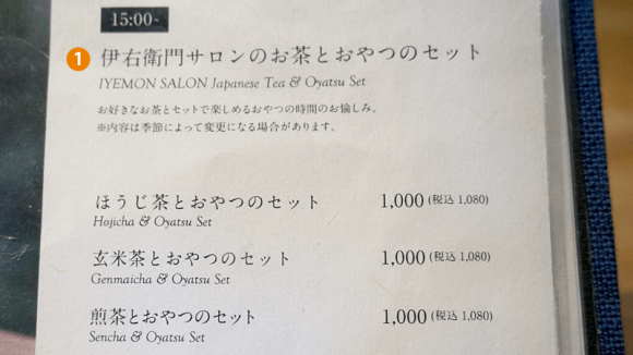 Iyemon Salon Kyoto How to Order & Eat