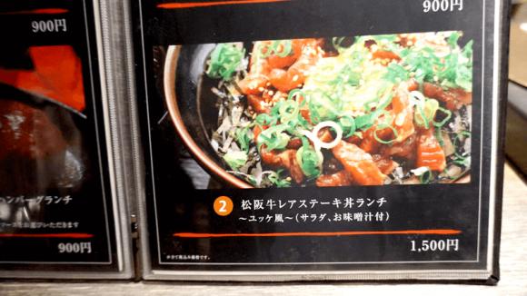 Matsusaka Beef WHAT´S How to Order & Eat