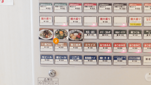 Mitsuru How to Order & Eat