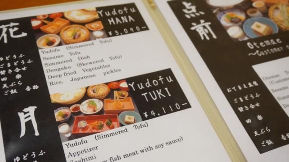 How to Order & Eat Nanzenji Junsei