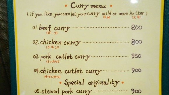 How to Order & Eat Curry restaurant Shirakawa - Main store