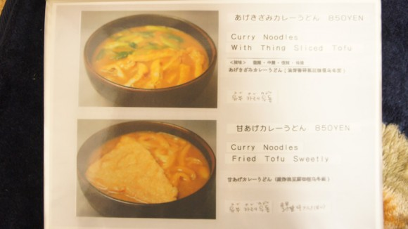How to Oeder Hinode Udon