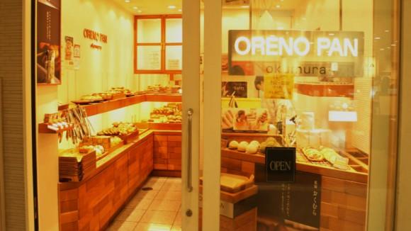 Appearance Photo ORENO PAN okumura Kyoto Station