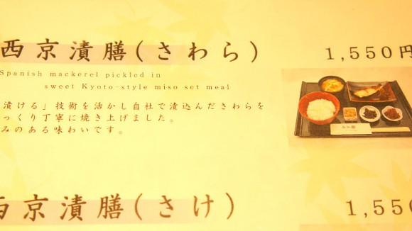 Doi Shibazuke how to order & eat