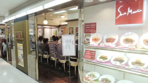 Sanmaruko Curry Takashimaya Appearance Photo