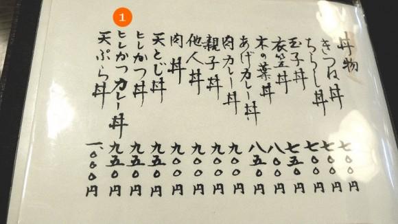 How to Order & Eat Yamamoto