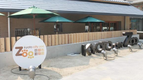Appearance Photo Kyoto City Zoo
