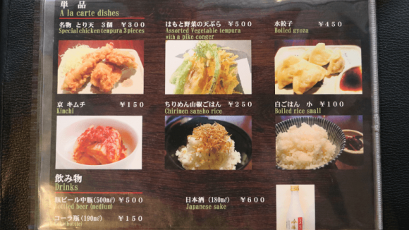 How to Order & Eat Nekomata