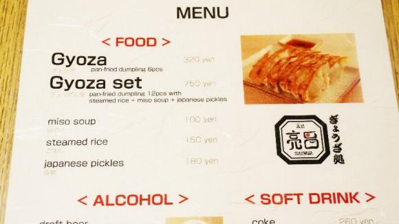 How to Order & Eat Gyozadokoro Takatsuji SUKEMASA
