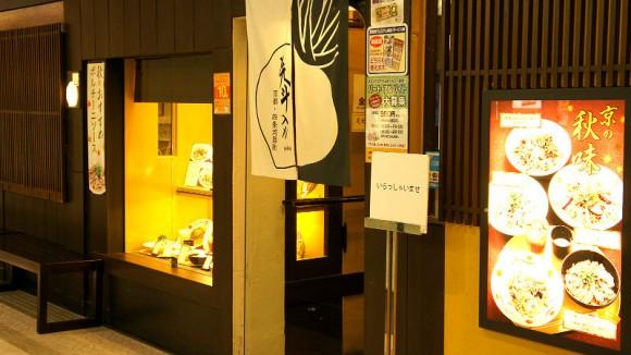 Pontoiru- Kyoto station building appearance