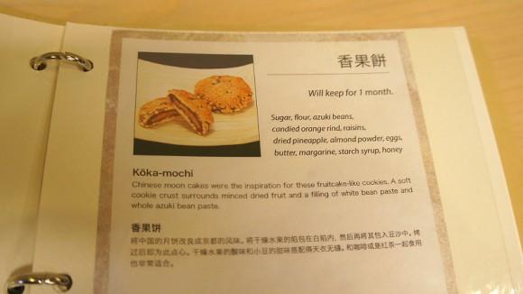Oimatsu - Kitano menu 1