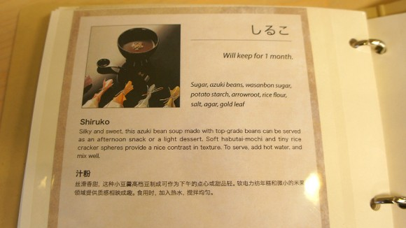 Oimatsu - Kitano menu 3