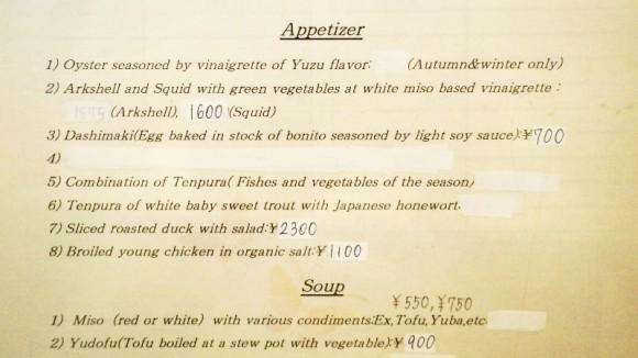 How to Order & Eat Shirukou