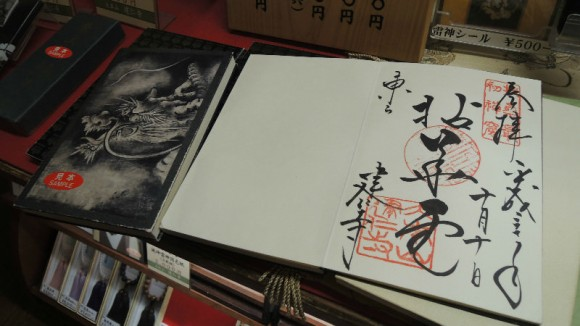 Buy a goshuincho temple stamp book