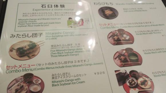 Kuromame Saan Kitao Gion How to Order & Eat