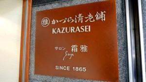 Kazurasei Appearance Photo