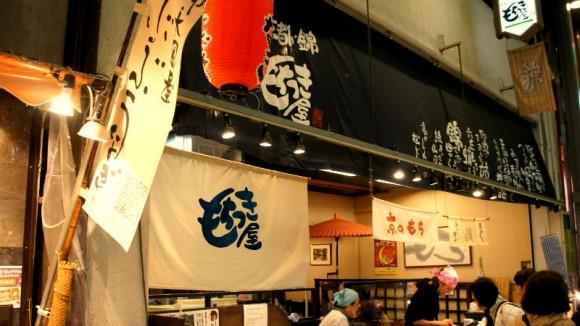 Nishiki-mochitsuki-ya Appearance Photo