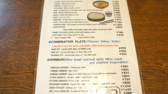 inafuku how to order & eat