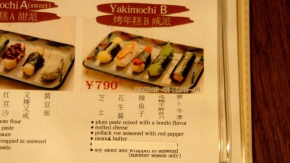 How to Order & Eat nishiki mochitsukiya