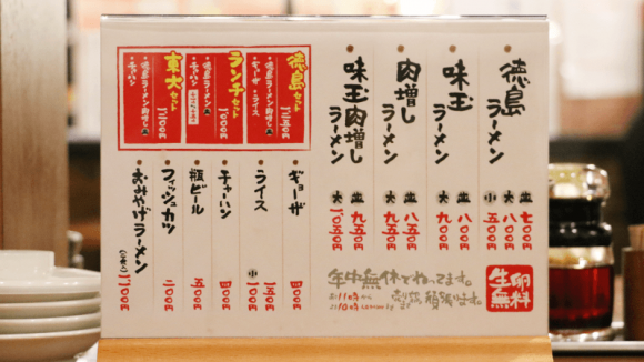 How to Order & Eat Todai Kyoto