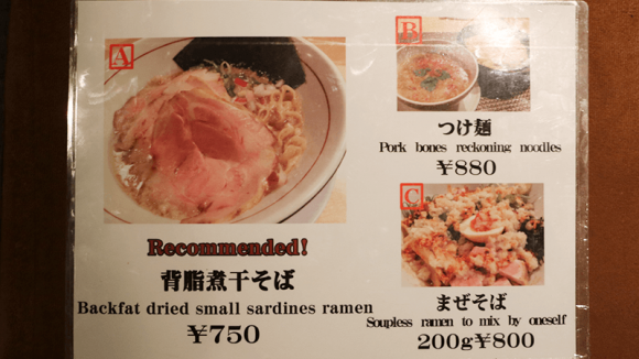 How to Order & Eat Seaburanokami