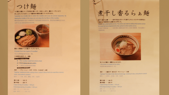 How to Order & Eat Takamatsu