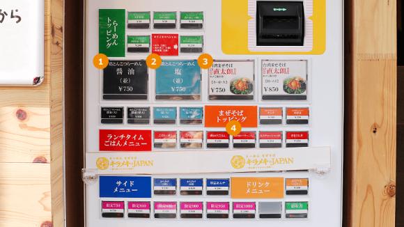 kirameki JAPAN How to order & Eat