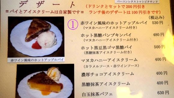 How to ordeer & eat