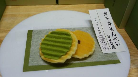 Senju-senbei (organic Matcha flavor)