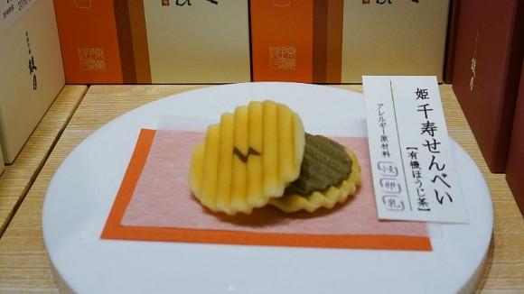 Senju-senbei (organic Hojicha flavor)