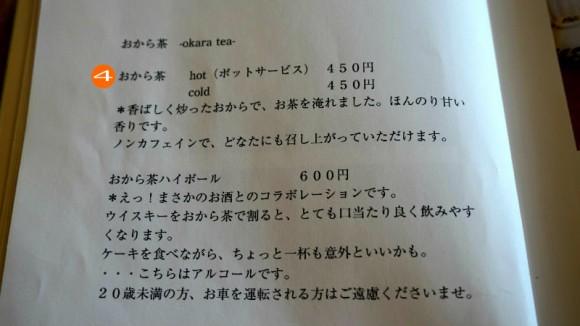 How to Eat & Order 1 Mushiyashinai