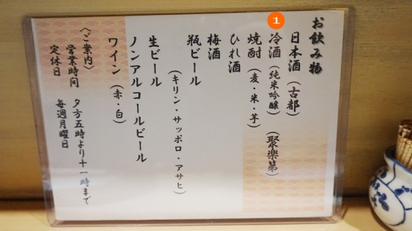 How to Order & How to Order & Eat 1 - KoshijiEat - Koshiji