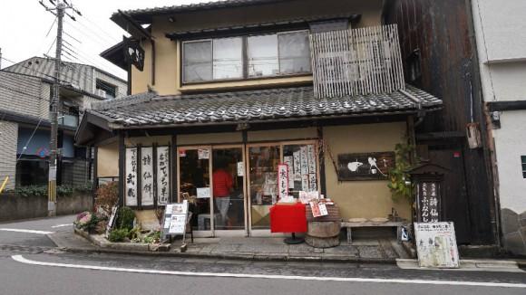 Appearance photo 1 Ichijoji Nakatani