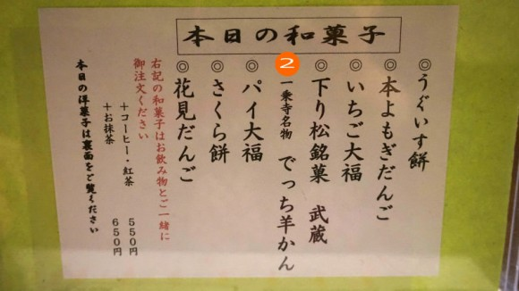 How to Order & Eat 1 Ichijoji Nakatani