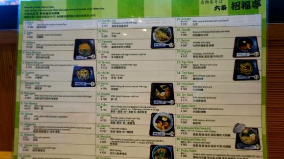 Shofukutei How to Order & Eat