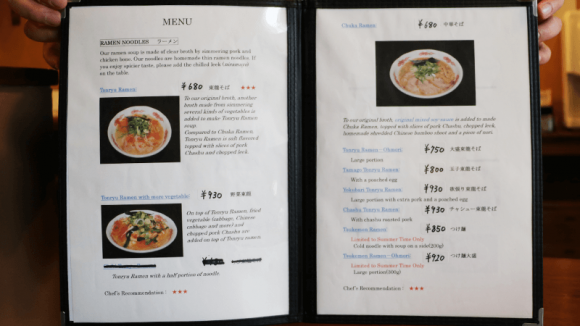 Tonryu How to order & eat