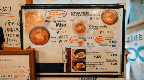 Ginjo-Ramen Kubota How to order & eat