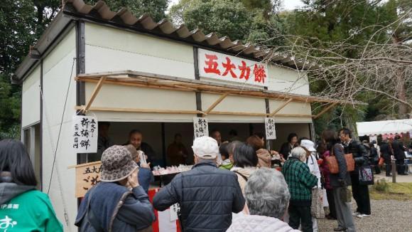 Godairiki rice cake shop